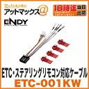 【ENDY エンディ】【ETC-001KW】ETC・ステアリングリモコン対応ケーブル(ケンウッドナビ用/KNA-300EX互換製品)ゆうパケット300円