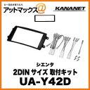 KANANET トヨタ 2DINサイズ 取付キット シエンタ UA-Y42D