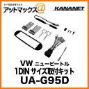 KANANET ヨーロッパ車 1DINサイズ 取付キット VW ニュービートル UA-G95D