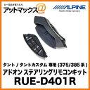 ALPINE アドオン ステアリングリモコンキット タント / タントカスタム 専用 (375/385系) RUE-D401R