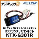 ALPINE ステアリングリモコンキット ニッサン / ホンダ / スバル / ミツビシ KTX-G301R