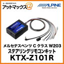 ALPINE ステアリングリモコンキット メルセデスベンツ Cクラス W203 KTX-Z101R