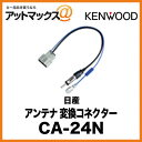KENWOOD 日産 アンテナ 変換コネクター CA-24N