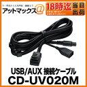 【あす楽18時迄!! ゆうパケット不可】 CD-UV020M パイオニア Pioneer カロッツェリア carrozzeria USB/AUX接続ケーブル