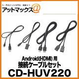 CD-HUV220 �ѥ����˥� Pioneer ����åĥ��ꥢ carrozzeria Android(HDMI)����³�����֥륻�å�