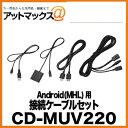 CD-MUV220 パイオニア Pioneer カロッツェリア carrozzeria Android(MHL)用接続ケーブルセット 【ゆうパケット不可】