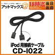 【CD-I022】 【パイオニア カロッツェリア】iPod用接続ケーブル CD-I021の後継
