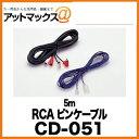 CD-051 パイオニア Pioneer カロッツェリア carrozzeria RCAピンケーブル (5m)