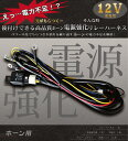 【ホーン専用】ホーン用電源強化リレーハーネス【12V】