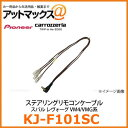 【パイオニア カロッツェリア】【KJ-F101SC】ステアリングリモコンケーブル【スバル レヴォーグ VM4/VMG系 適合】