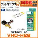 VHO-H28 データシステム Data System ビデオ出力ハーネス 【ホンダ・クロスロード/CR-V/ステップワゴン/フィットなど】 【ゆうパケット不可】