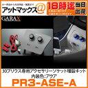 【あす楽18時まで!】 PR3-ASE-A 【アクア】 ギャラクス GARAX K'spec 30プリウス専用アクセサリーソケット増設キット 30系プリウス ZVW30
