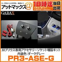 PR3-ASE-G【ダークグレー】ギャラクスGARAXK'spec30プリウス専用アクセサリーソケット増設キット30系プリウスZVW30