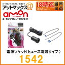 【amon エーモン】電源ソケット(ヒューズ電源タイプ)【1542】(DC12V車 60W以下/DC24V車 60W以下)