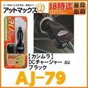 【カシムラ】DCチャージャー ブラック【AJ-79】(auケータイ(microUSB端子を除く)のバッテリーを充電可 12V車、24V車対応)