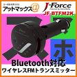 ショッピングbluetooth 【ゆうパケット不可】 JF-BTFM2K J-Force Bluetooth ワイアレスFMトランスミッター JF-BTFM2K