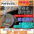 SP-BF008 SPEEDER Bluetooth FMトランスミッター USB充電ポート付 選べる周波数 12/24V車対応 iPhone/Android対応 【メール便不可】