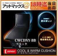 CWCDNY-BBブラック(116020-821)デンソー/DENSOクール&ウォームクッション