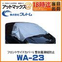 WA-23 クレトム cretom フロントサイドカバー Lサイズ 雪氷霜凍結防止 WA23 簡単取付