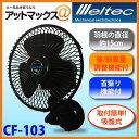【CF-103】【Meltec 大自工業】 カーファン 吸盤タイプ 車用扇風機