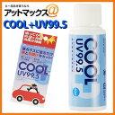 クールプラス COOL+ UV99.5はテレビでも紹介された話題商品。暑さと紫外線は、お任せ下さい。クールプラスUV99.5 車用 節電効果 紫外線対策 UVカット クールプラスUV99.5 【即納可】【メール便不可】 【RCP1209mara】