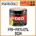カーメイト 【ドクターデオプレミアム】車用 除菌消臭剤 置きタイプ 無香DrDEO【D224】