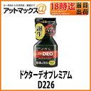 カーメイト 【ドクターデオプレミアム】 スプレータイプ 無香除菌消臭剤Dr DEO【D226】