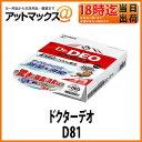 カーメイト 【ドクターデオ DrDEO】 シート下タイプ 大型 無香 消臭剤車用 除菌消臭剤【D81】