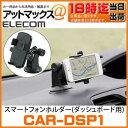 CAR-DSP1 エレコム ELECOM スマートフォンホルダー ダッシュボード用 スマホホルダー 車載用