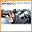 QBD15 ビートソニック モバイル 【スタンド】 Q-BanKit スタンドシリーズ QBD15