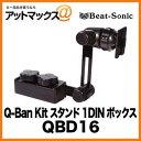 Beat-Sonic/ビートソニック Q-Ban Kit キューバン・キット スタンドシリーズ 1DINボックス QBD16