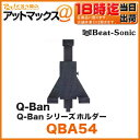 Beat-Sonic/ビートソニックーQ-Banシリーズ ホルダー【QBA54】(ほとんどのタブレットPC対応するシンプルデザイン)(スマートフォン・ナビ・タブレット・携帯を車で活用する超便利な設置グッズ!)(キューバン qban スマホ ホルダー スマホ マウント)