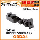 Beat-Sonic/ビートソニックーQ-Ban Kit 1DINボックス固定型スタンド【QBD24】(スマートフォン・ナビ・タブレット・携帯を車で活用する超便利な設置グッズ!)(キューバン qban スマホ ホルダー スマホ マウント)