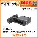 Beat-Sonic/ビートソニックーQ-Ban Kit 1DINスペース固定タイプ スタンド【QBG15】(ホルダーと組み合わせてスマホやタブレットを固定できる!!)(スマートフォン・ナビ・タブレット・携帯を車で活用する超便利な設置グッズ!)(キューバン qban)