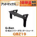 Beat-Sonic/ビートソニックQ-Banシリーズモニターシェード【QBZ19】(7〜7.9インチタブレットPC対応/iPad mini対応)(スマートフォ...