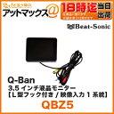 Beat-Sonic/ビートソニックーQ-Banシリーズ 3.5インチ液晶モニター【QBZ5】(L型フック付き/映像入力1系統)(スマートフォン・ナビ・タブレット・携帯を車で活用する超便利なグッズ!)(キューバン qban)