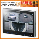 【クラリオン】【CJ-7300G】 7型ワイドLCD 4画面モニタートラック・バス業務用機器CC-2000・3000シリーズカメラ対応