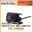 クラリオン clarion小型 CCD カメラ【CC-1060A】(バス・トラック用)( 狭角 正像モデル リアビューカメラ 防水 ) 液晶 映像 車用品 カー用品