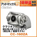 クラリオン clarionトラック・バス用小型バックカメラ【CC-1602A】(CJシリーズモニター対応 超広角 小型タイプ ccd 防水) (アゼスト ADDZEST 液晶 映像 業務車 商用車)