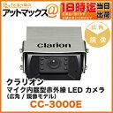 クラリオン clarion赤外線 LEDバックカメラ【CC-3000E】(暗闇でも安心です! トラック・バス用 マイク内蔵型タイプ 防水仕様 鏡像モデル 広角 CCD)(アゼスト ADDZEST LCD 液晶 CVカメラ 車用品 カー用品)