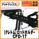 【cretom クレトム】ロッドホルダー5本用【CFD-17】釣り竿が5本まで積載可能