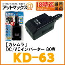 【カシムラ】DC/ACインバーター (定格出力80W/最大出力100W)【KD-63】