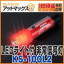【小林総研】緊急・セーフティー用品LEDライト付き非常信号灯【KS-100L2】非常信号灯もLED仕様発煙筒の代わりに使用出来ます。