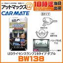 BW138 カーメイト CARMATE LEDライセンスランプ2 Bタイプ ダブル 6500K バルブ形式:T10 純白色 車検対応 12V車専用 【ゆうパケット不可】