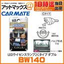 BW140 カーメイト CARMATE LEDライセンスランプ2 Cタイプ ダブル 6500K バルブ形式:T10(特殊) 純白色 車検対応 12V車専用 【ゆうパケット不可】