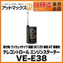 VE-E38 ユピテル YUPITERU テレコントロール エンジンスターター 単方向 ワンウェイタイプ 国産DC12V車用 AT車専用
