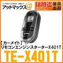 【CARMATE カーメイト】【TE-X401T】リモコンエンジンスターターX401T
