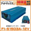 FI-S1503A-12V 未来舎 パワータイト 正弦波インバーター 12VDC 連続出力:1500W