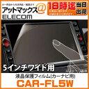 【あす楽18時まで!】 CAR-FL5W エレコム ELECOM 液晶保護フィルム カーナビ用 5インチワイド エアーレス防指紋反射防止仕様 ゆうパケットOKですがあす楽時は通常便扱いです!!