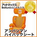それいけ!アンパンマン ハイバックシート(チャイルドシート)Bellunico/ベルニコmben-c06-s053